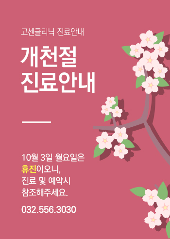 160930_개천절팝업