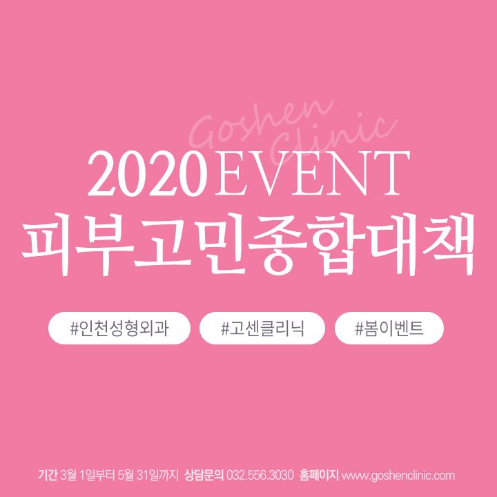 200224_2020봄이벤트sns1