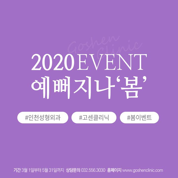 200224_2020봄이벤트sns3