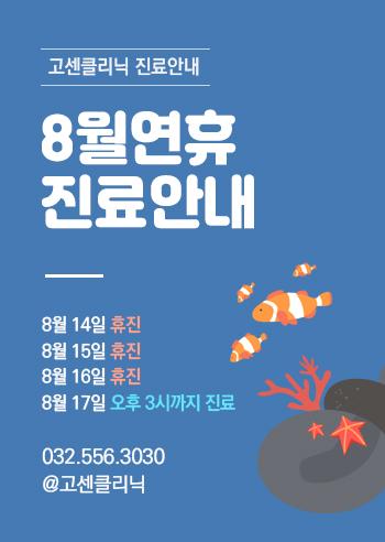 200807_8월연휴popup