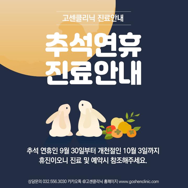 200918_추석연휴sns