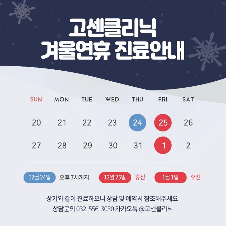 201221_겨울연휴sns