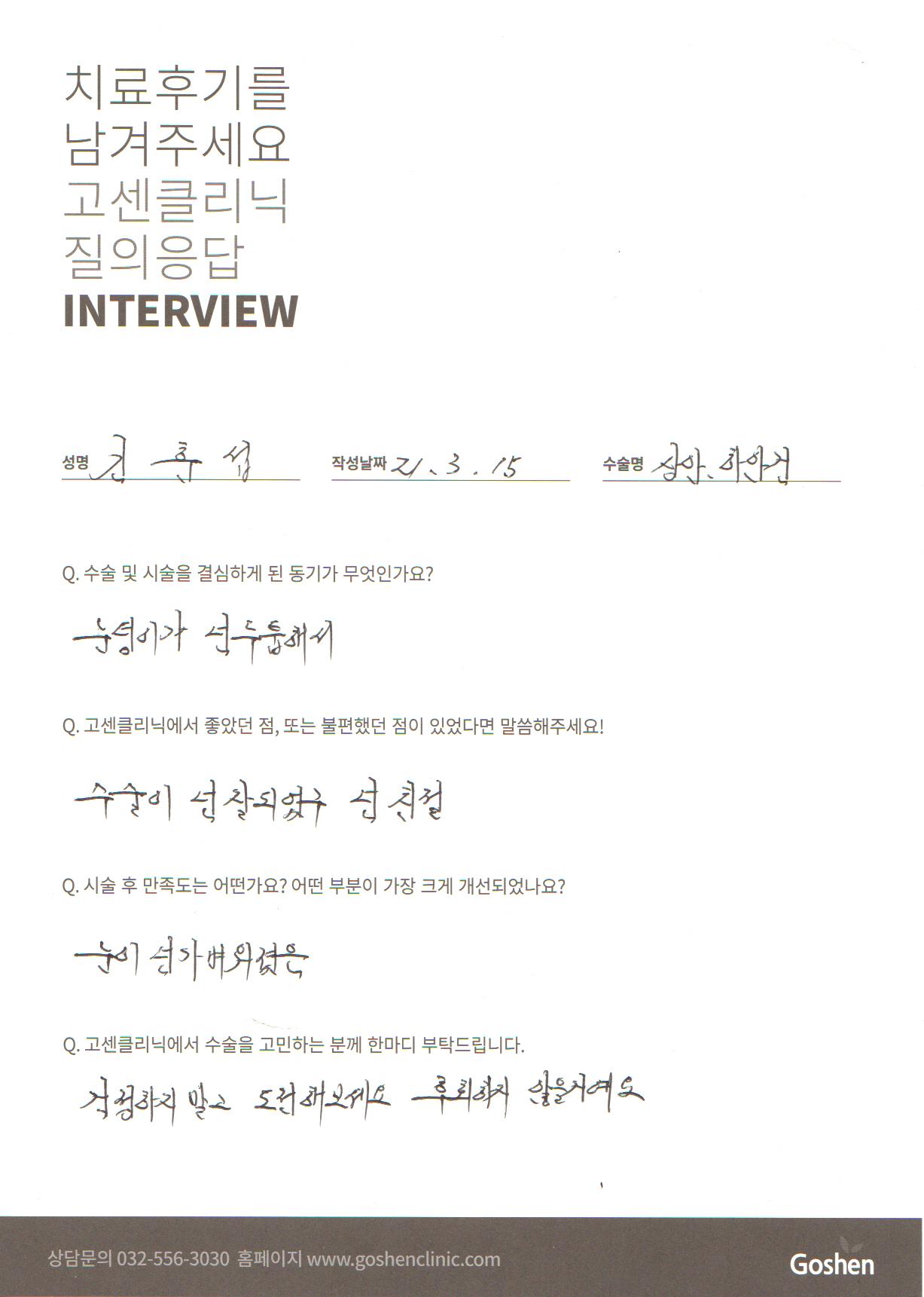 210315_눈성형_김훈섭