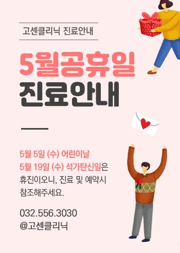 210426_5월공휴일popup