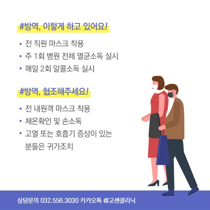 210722_방역sns2