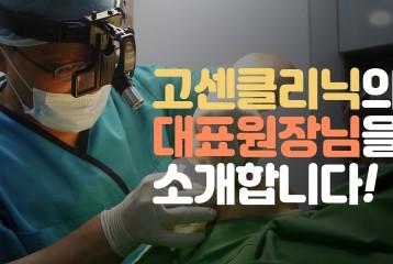 201103_원장님소개.jpg