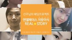 160519_웨딩성형리얼스토리변선주_title.jpg